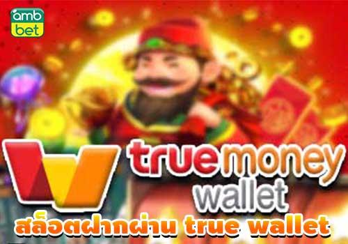 สล็อตฝากผ่าน true wallet